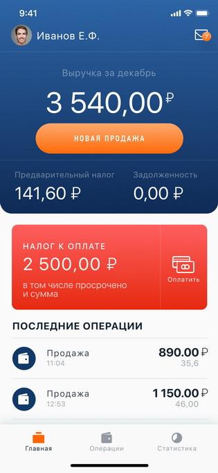 Приложение для самозанятых «Мой налог»