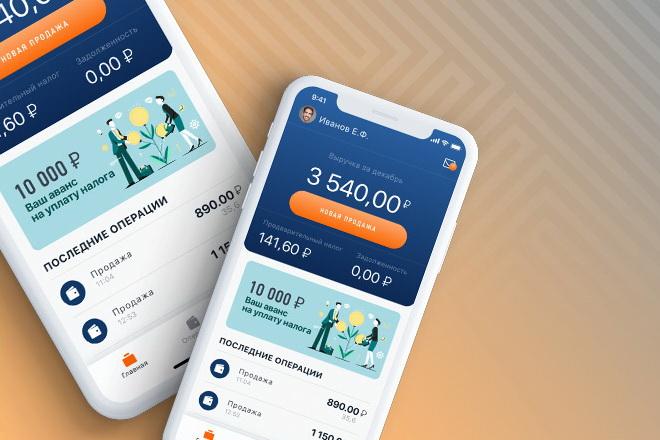 Мобильное приложение «Мой налог»