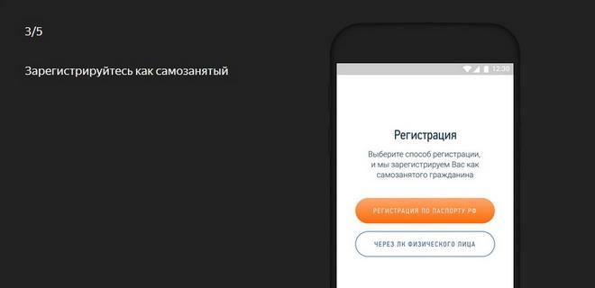 Как стать самозанятым в Яндекс.Такси?