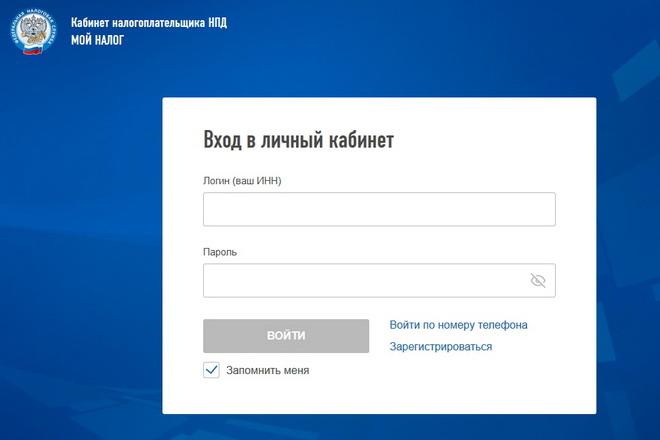 Регистрация через личный кабинет налогоплательщика
